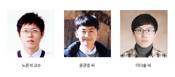 노준석교수,윤관호씨,이다솔씨