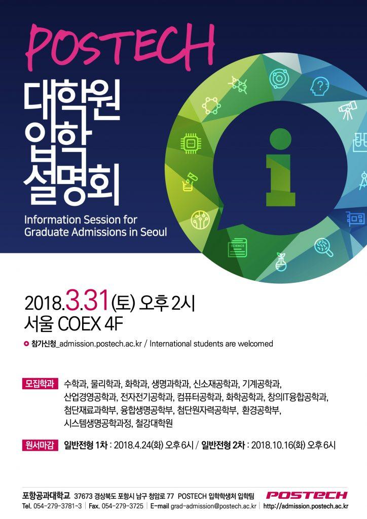 2018설명회_학과홈페이지게재용