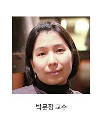 박문정교수