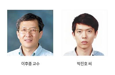 이후종교수팀,박진호씨