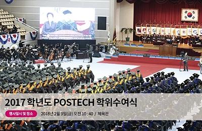 POSTECH, 2017학년도 학위수여식 개최