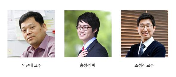 임근배교수,홍성경씨,조성진교수