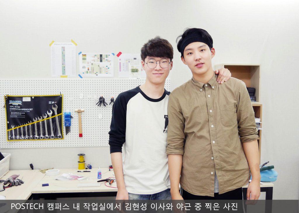 POSTECH 캠퍼스 내 작업실에서 김현성 이사와 야극 중 찍은 사진