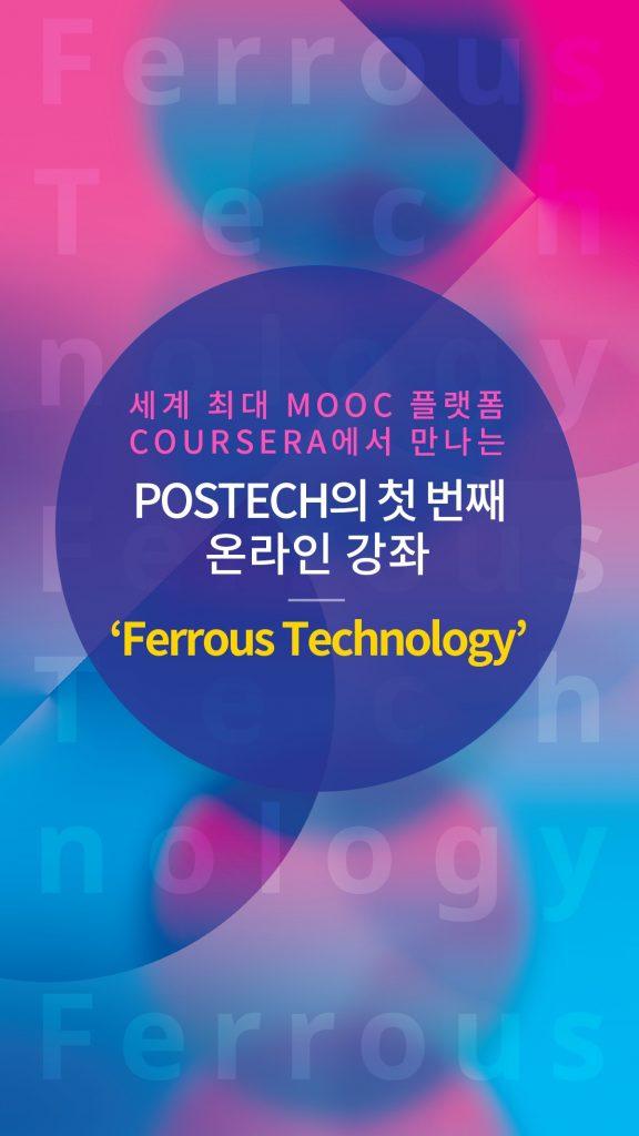 세계 최대 MOOC 플랫품 COURSERA 에서 만나는 POSTECH의 첫 번째 온라인 강좌 'FERROUS TECHNOLOGY'