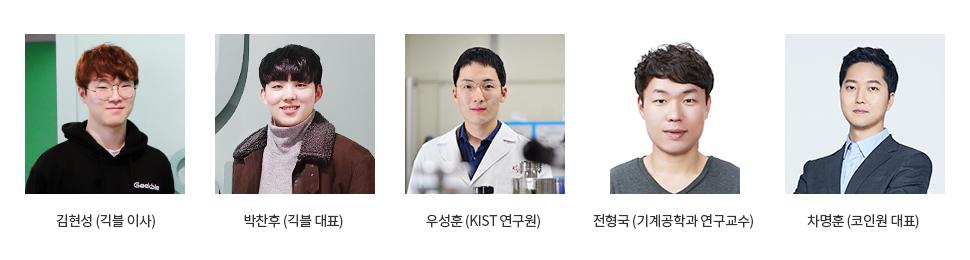 김현성(긱블이사),박찬휴(긱블대표),우성훈(KIST연구원),전형국(기계공학과 연구소),차명훈(코인원대표)