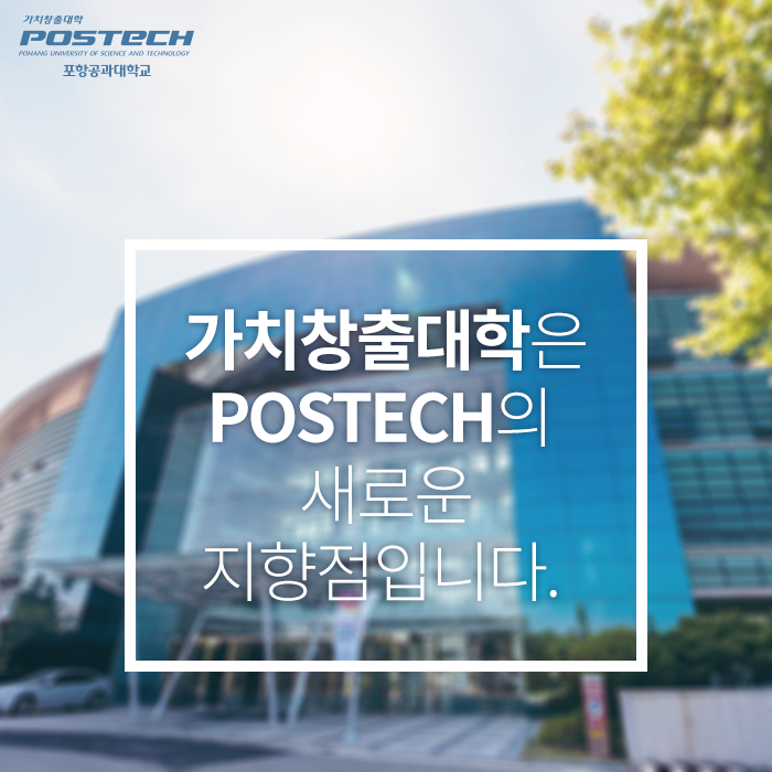 가치창출대학은 POSTECH의 새로운 지향점입니다.