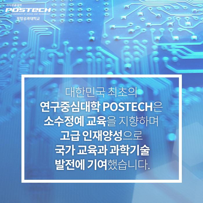 대한민국 최초의 연구중심대학 POSTECH은 소수정예교육을 지향하며 고급 인재양성으로 국가 교육과 과학기술 발전에 기여했습니다.
