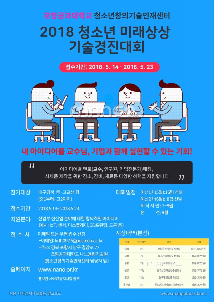2018청소년미래상상기술경진대회_포스텍 포스터