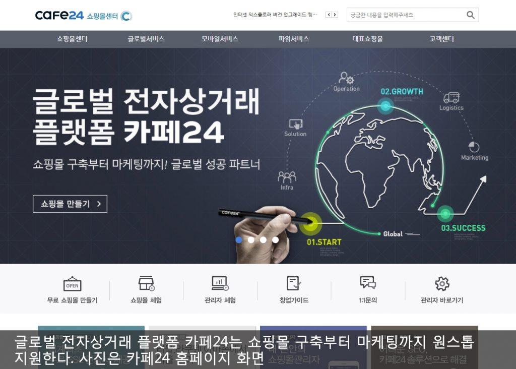 글로벌 전자상거래 플랫폼 카페24는 쇼핑몰 구축부터 마케팅까지 원스톱 지원한다. 사진은 카페24 홈페이지 화면