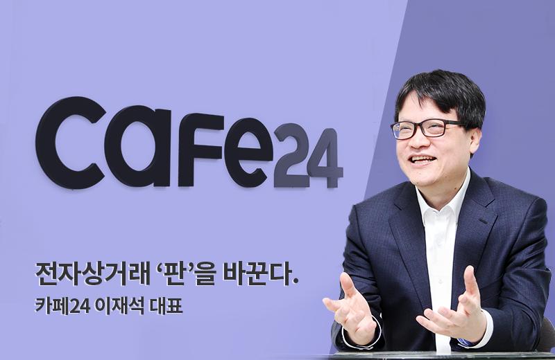 CAFE24 전자상거래 '판'을 바꾼다. 카페24 이재석 대표