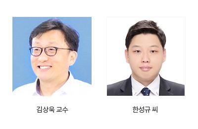 김상욱교수,한성규씨