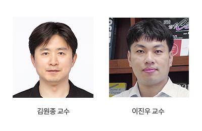 김원종교수,이진우교수