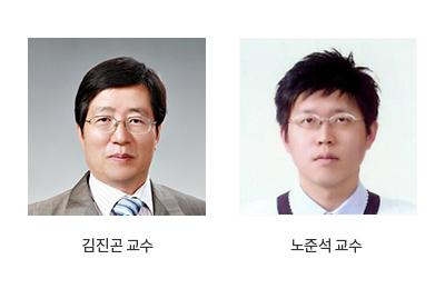 김진곤교수,노준석교수
