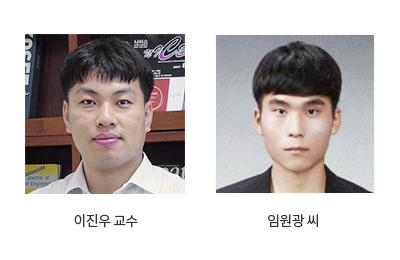 연구성과_상세_이진우교수임원광씨