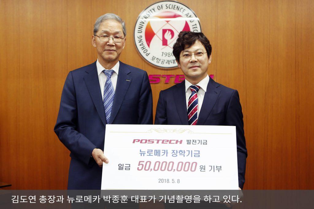 POSTCH 발전기금 뉴러메카 장학기금 일금 50,000,000원 기부 2018.5.8 기념사진