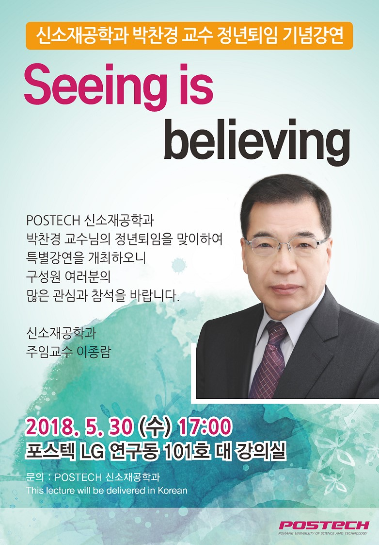 박찬경 교수 기념강연