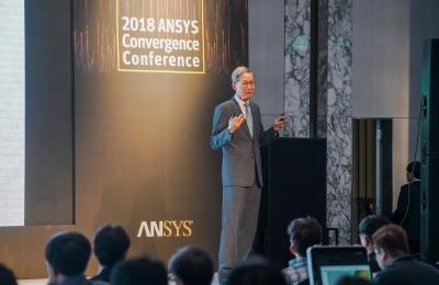 2018 앤시스 컨버전스 컨퍼런스 기조연설