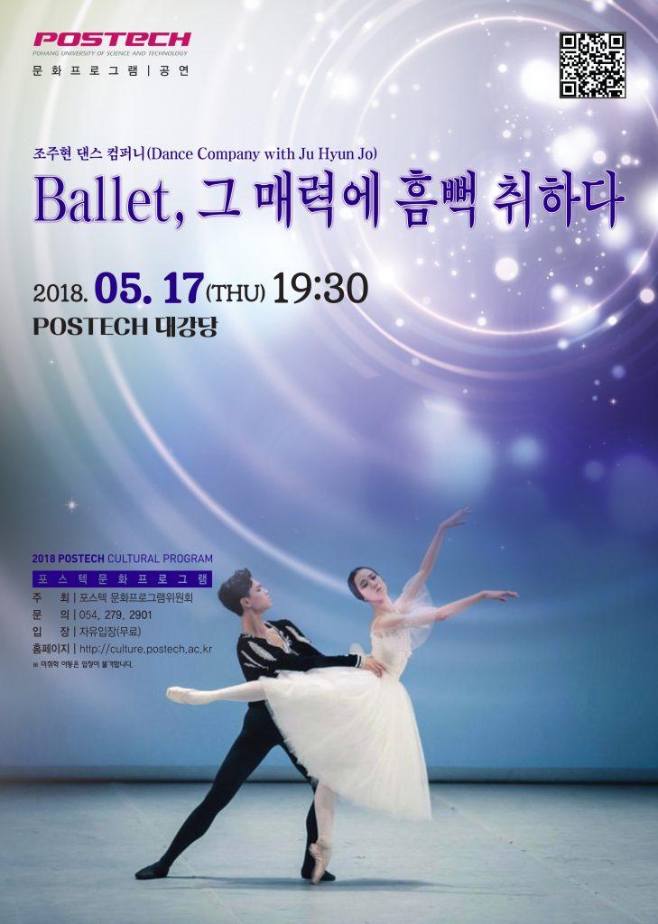 20180517_조주현 댄스 컴퍼니 (발레) POSTER_3
