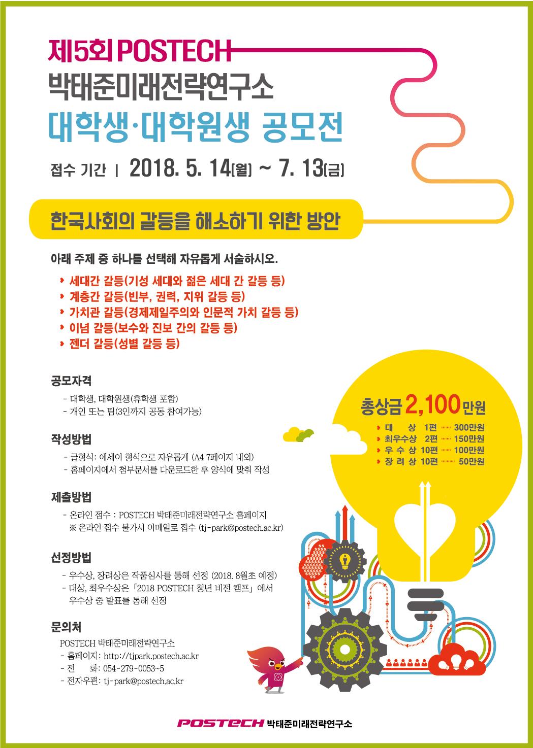 2018POSTECH박태준미래전략연구소_대학(원)생_공모전