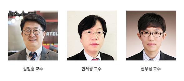 김홍철교수,한세광교수,권우성교수