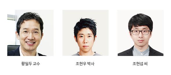황두일교수,조현우박사,조현섭씨