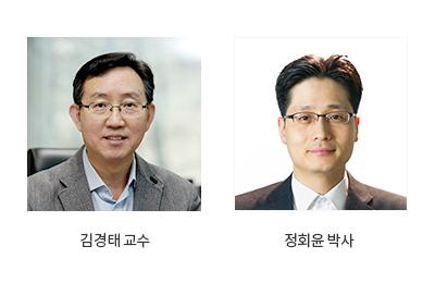 김경태교수 정회윤박사