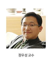 정우성교수