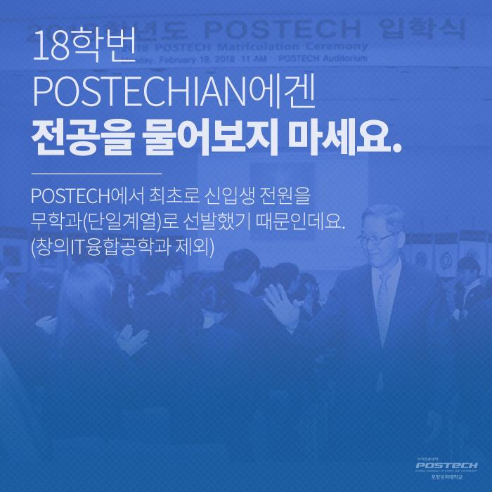 18학번 POSTECHIAN에겐 전공을 물어보지 마세요.POSTECH에서 최초로 신입생 전원을 무학과(단일계열)로 선발했기 때문인데요.(창의IT융합공학과 제외)