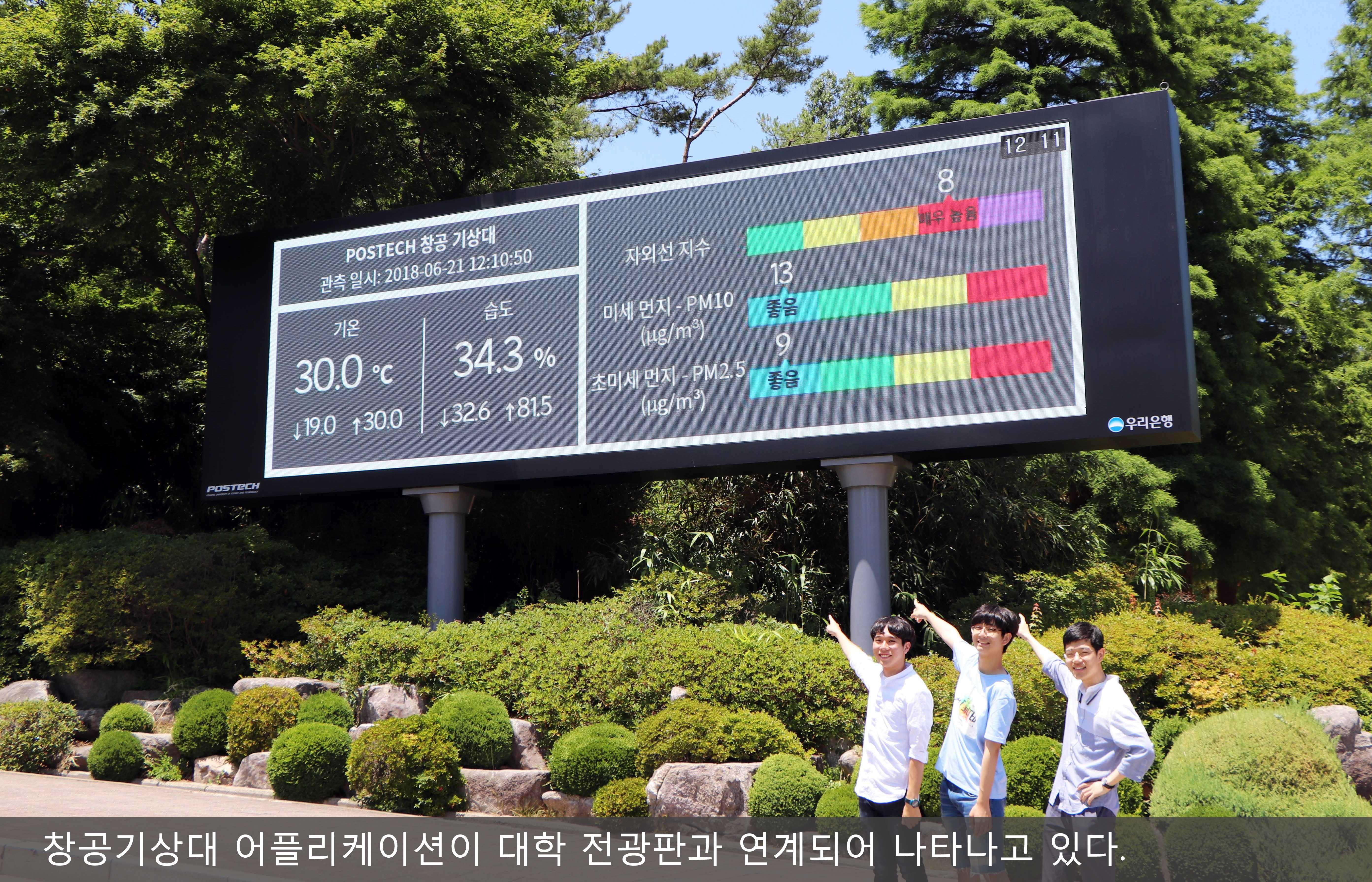 창공기상대 어플리케이션이 대학 전광판과 연계되어 나타나고 있다.