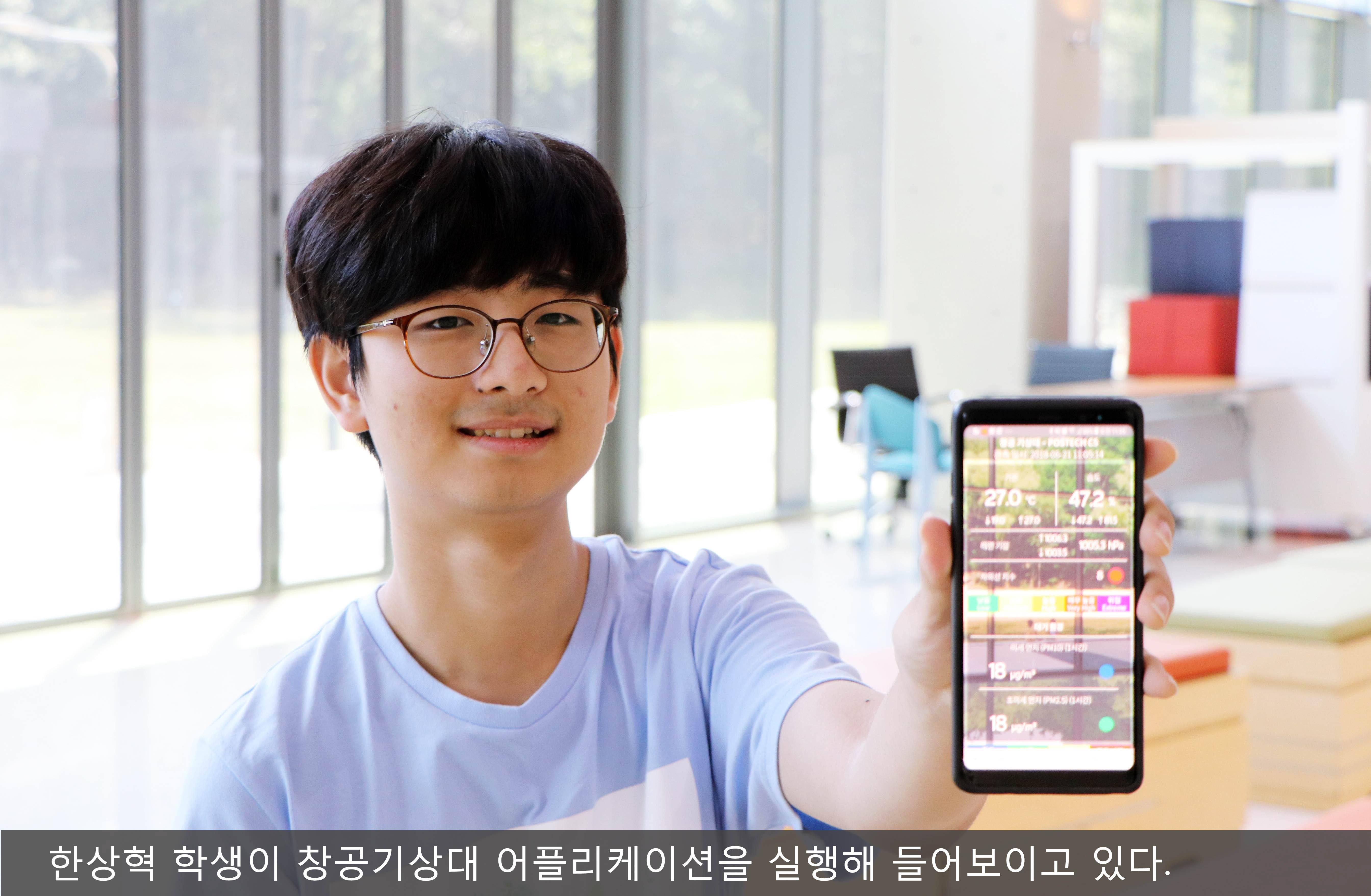 한상혁 학생이 창공기상대 어플리케이션을 실행해 들어보이고 있다.
