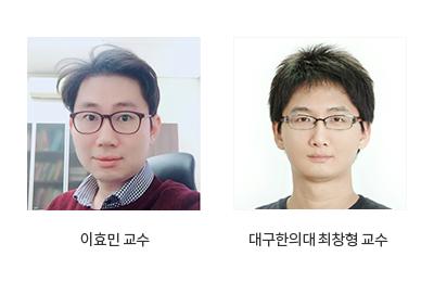 연구성과_상세_이효민교수최창형교수(1)