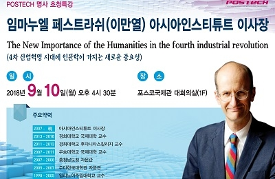 POSTECH 명사 초청 특강 안내 (임마누엘 페스트라쉬 아시아인스티튜트 이사장)