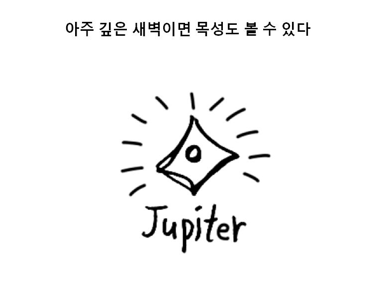 아주 깊은 새벽이면 목성도 볼 수 있다 JUPITER