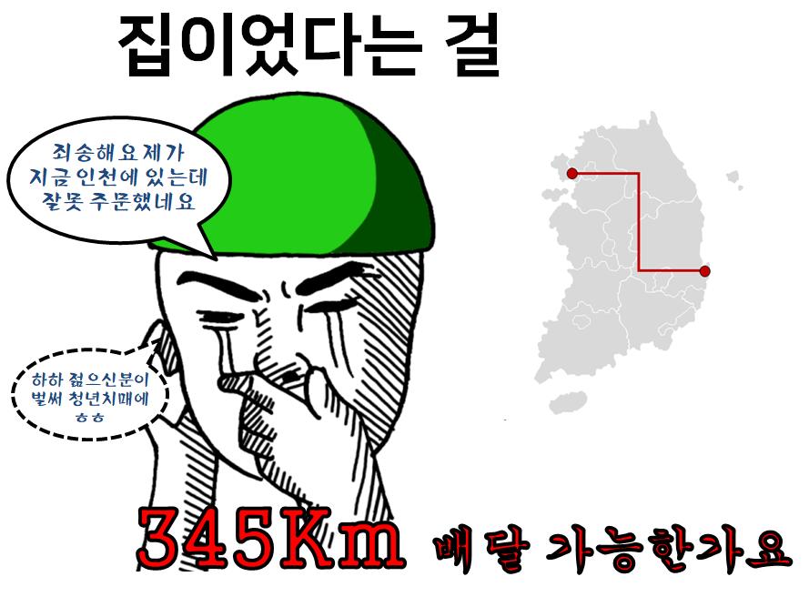 집이었다는 걸 죄송해요 제가 지금 인천에 있는데 잘못 주문했네요. 하하 젊으신분이 벌써 청년치매에 ㅎㅎ 345Km 배달 가능한가요