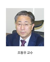 조동우교수
