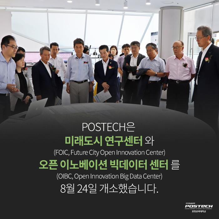 POSETCH은 미래도시 연구센터와 (FOIC, Future City Open Innovation Center) 오픈 이노베이션 빅데이터 센터를 (OIBC, Open Innovation Big Data Center) 8월 24일 개소했습니다.