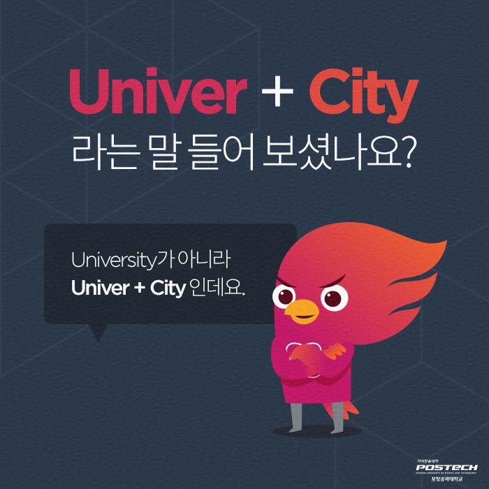 Univer +city 라는 말 들어 보셨나요? Univer + City 인데요.