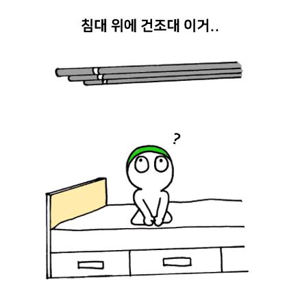 침대 위에 건조대 이거...