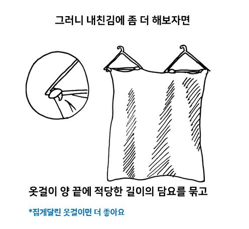 그러니 내친김에 좀 더 해보자면 옷걸이 양 끝에 적당한 길이의 담요를 묶고 *집게달린 옷걸이면 더 좋아요