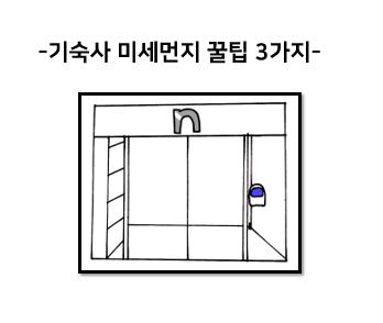 기숙사 미세먼지 꿀팁 3가지