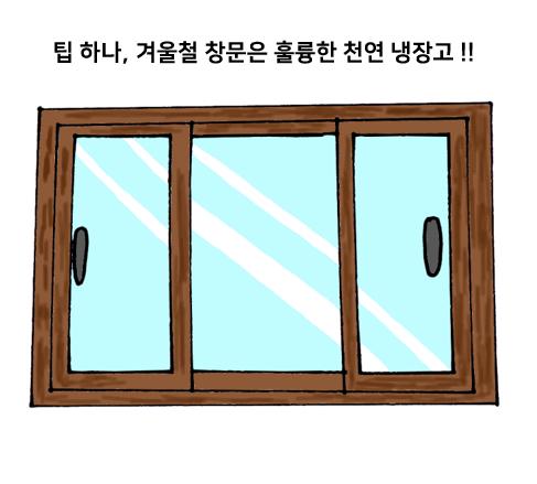팁 하나, 겨울철 창문은 훌륭한 천연 냉장고!!