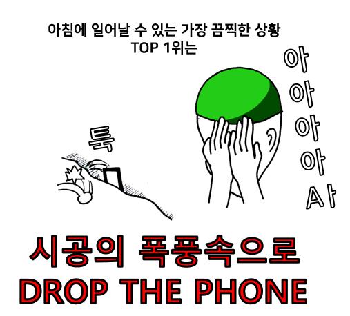 아침에 일어날 수 있는 가장 끔찍한 상황 TOP 1위는 시공의 폭풍속으로 DROP THE PHONE