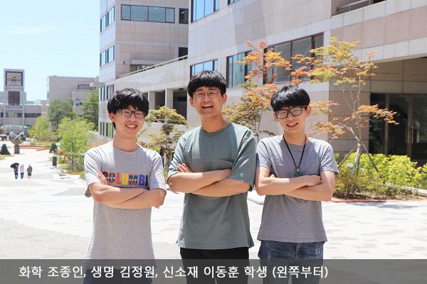 화학 조종인, 생명 김정원, 신소재 이동훈 학생(왼쪽부터)
