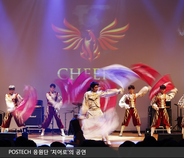 POSTECH 응원단 '치어로'의 공연