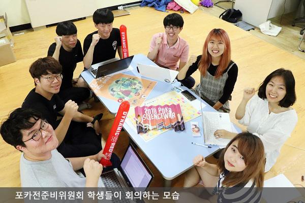 포카전준비위원회 학생들이 회의하는 모습