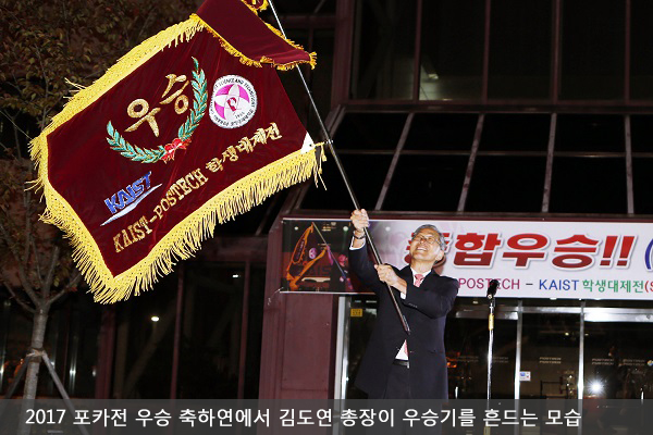2017 포카전 우승 축하연에서 김도연 총장이 우승기를 흔드는 모습