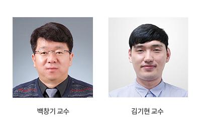 백창기교수, 김기현교수