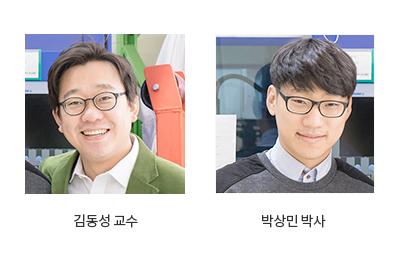 김동성교수, 박상민박사