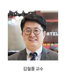 김철흥교수