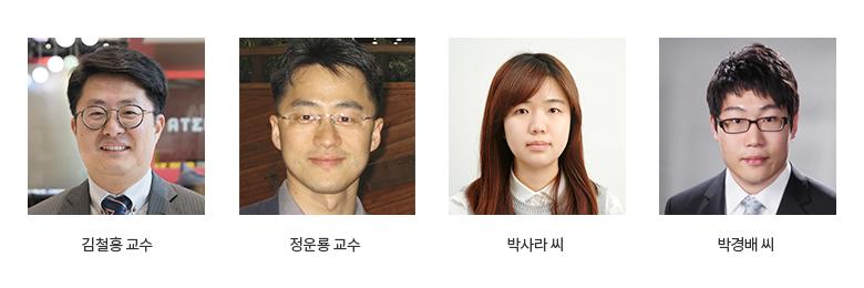 김철흥 교수, 정운룡 교수, 박사라 씨, 박경배 씨